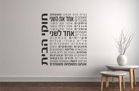 מדבקות קיר לעיצוב הבית | מדבקות קיר לסלון