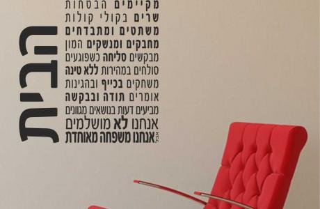 חוקי הבית בעברית (צר וארוך)