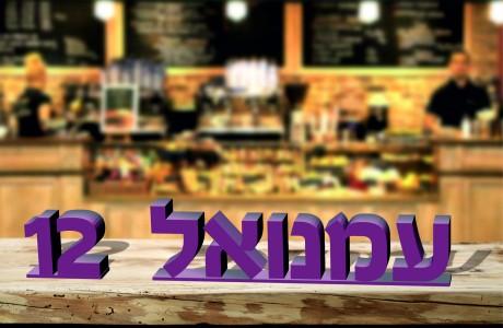 שם ילד בעברית להעמדה לאירוע