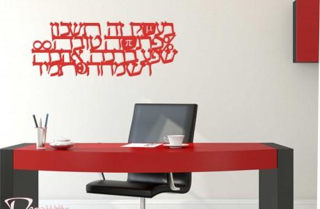 ברכת העסק בעברית (עיצוב מודרני)
