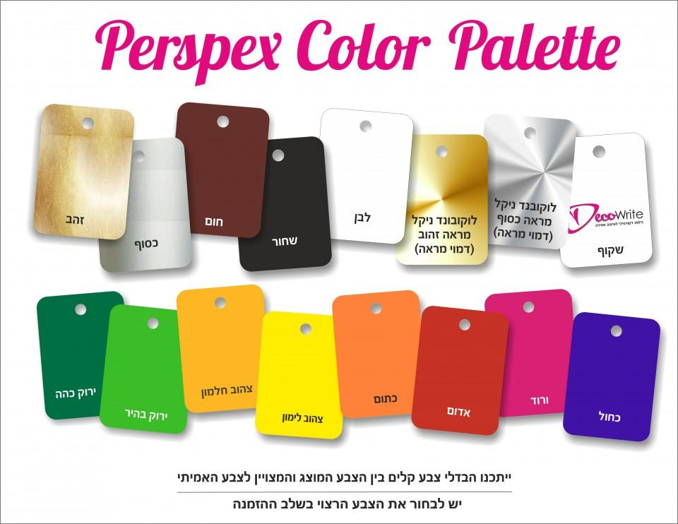 פלטת צבעי פרספקס עובי 3 מ