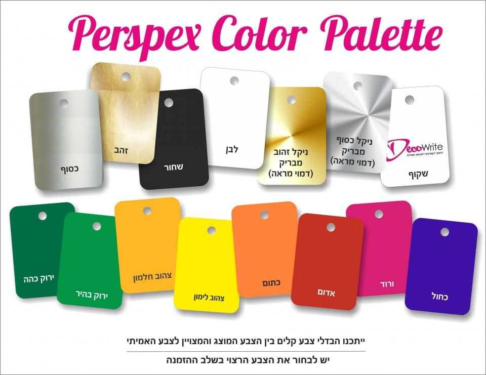 פלטת צבעי פרספקס