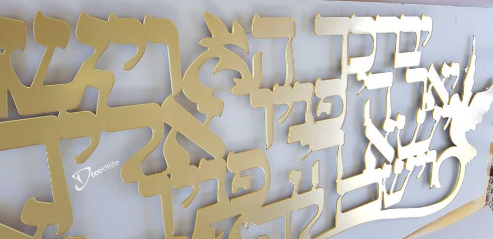 ברכת הכהנים מפרספקס זהב עובי 3 מ