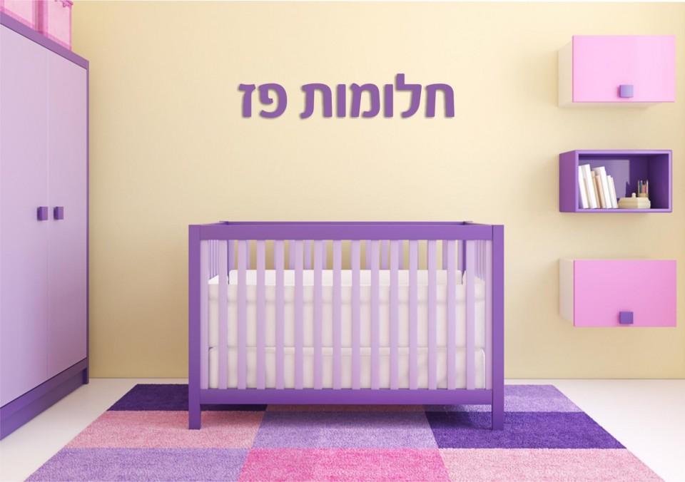 אותיות דפוס מעוצבות בעברית