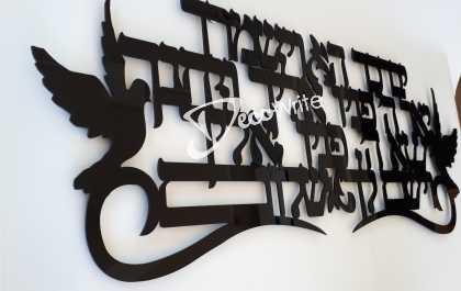 ברכת הכהנים פרסקפס שחור בהרחקה מהקיר