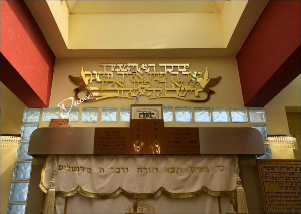 ברכת הכהנים מפרספקס דמוי מראה זהב עובי 3 מ