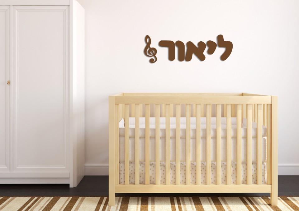 שם ילד בעברית לתלייה
